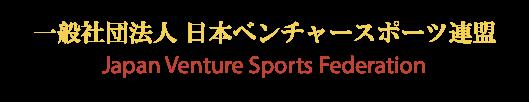 日本ベンチャースポーツ連盟